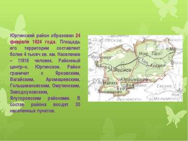 Юргинский район образован 24 февраля 1924 года. Площадь его территории состав...