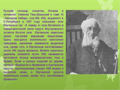 Русский географ, статистик, ботаник и энтомолог Семенов Тянь-Шаньский в томе ...