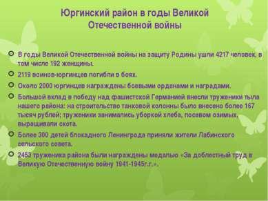 Юргинский район в годы Великой Отечественной войны В годы Великой Отечественн...
