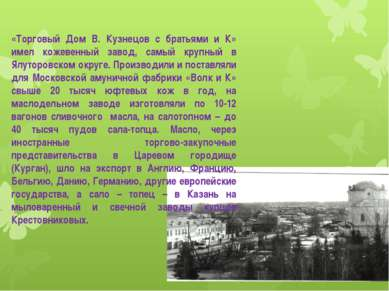 «Торговый Дом В. Кузнецов с братьями и К» имел кожевенный завод, самый крупны...