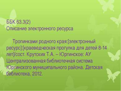 ББК 63.3(2) Описание электронного ресурса Тропинками родного края:[электронны...