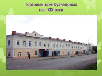 Торговый дом Кузнецовых нач. XIX века