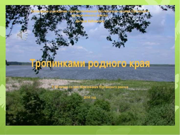 Автономное учреждение «Централизованная библиотечная система Юргинского муниц...