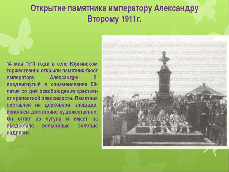 Открытие памятника императору Александру Второму 1911г. 14 мая 1911 года в се...