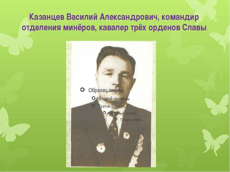 Казанцев Василий Александрович, командир отделения минёров, кавалер трёх орде...