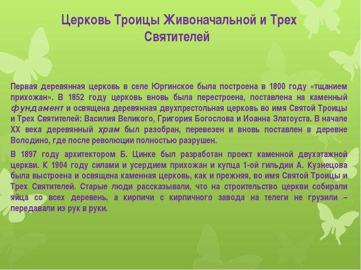 Церковь Троицы Живоначальной и Трех Святителей Первая деревянная церковь в се...