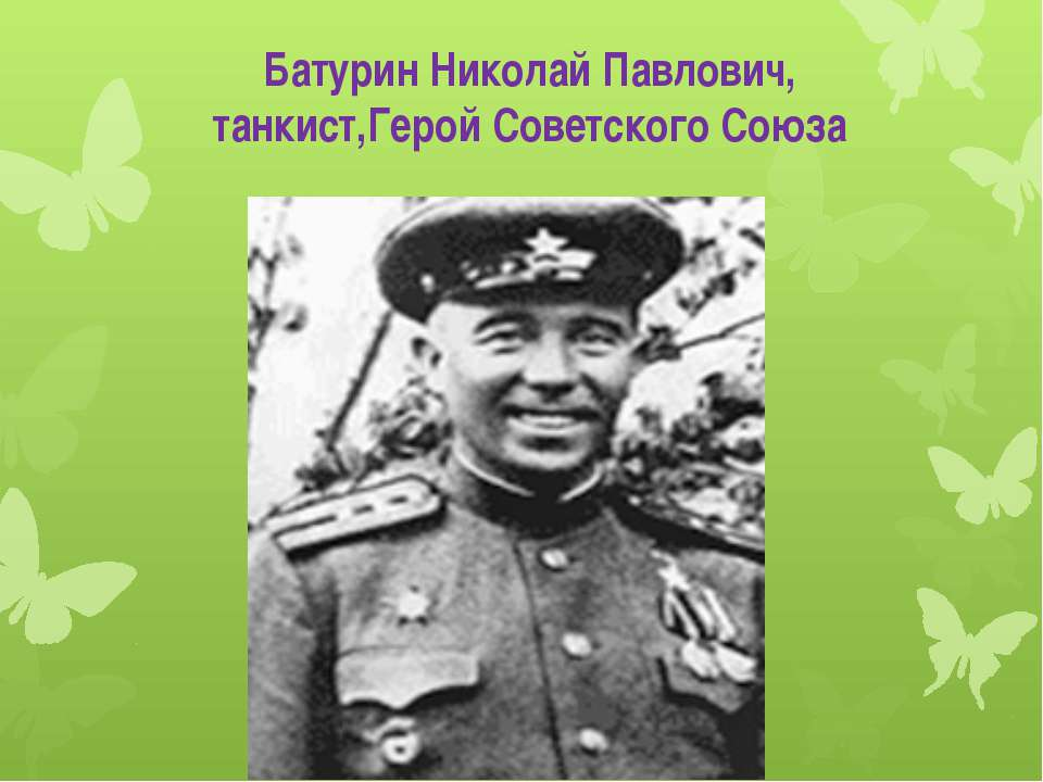танкисты герой советского союза впервые увидев пощупав