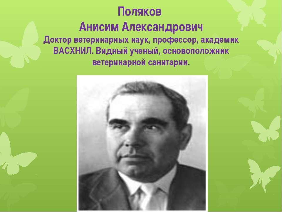 Поляков Анисим Александрович Доктор ветеринарных наук, профессор, академик ВА...