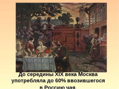 Досередины XIXвека Москва употребляла до60% ввозившегося вРоссиючая.