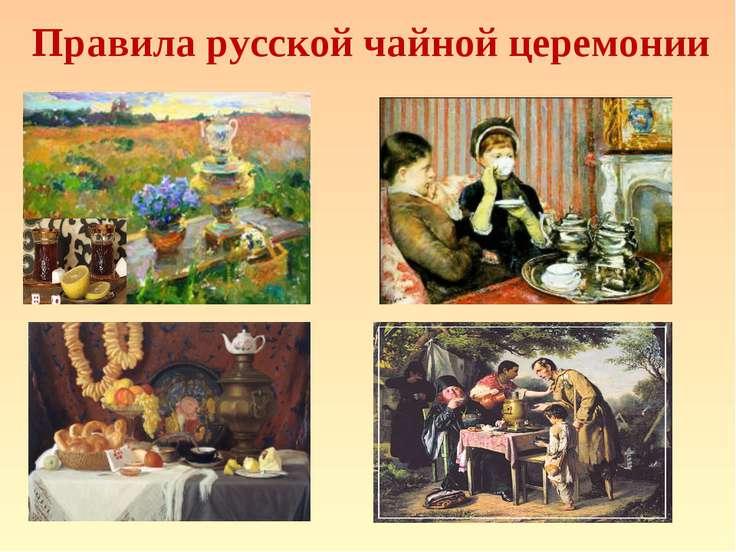 Правила русской чайной церемонии