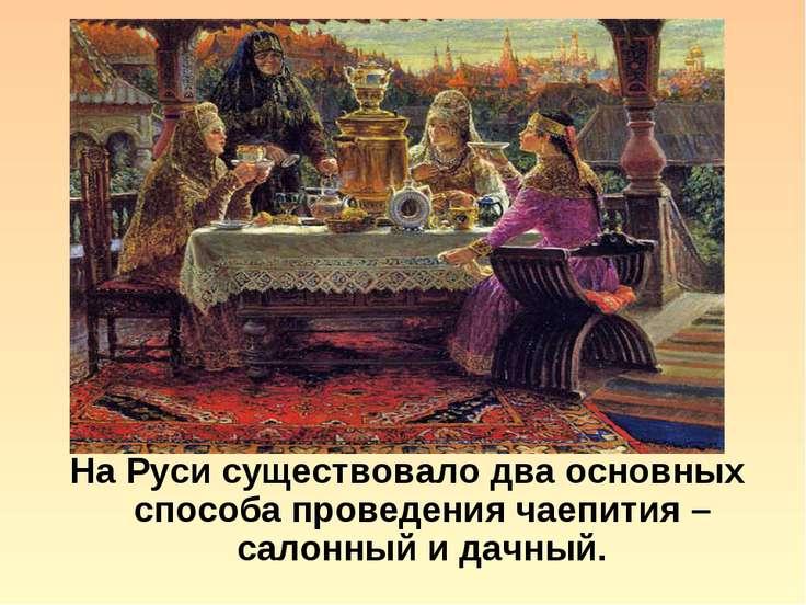 На Руси существовало два основных способа проведения чаепития – салонный и да...