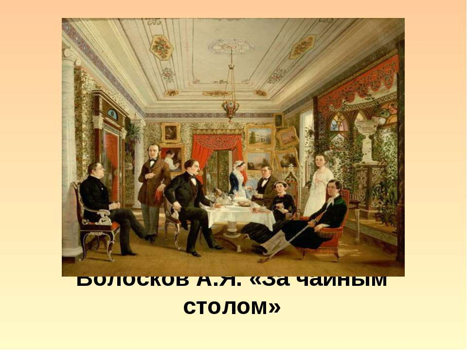 Волосков А.Я. «За чайным столом»