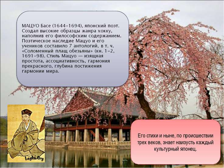 стих про трех японцев стоит