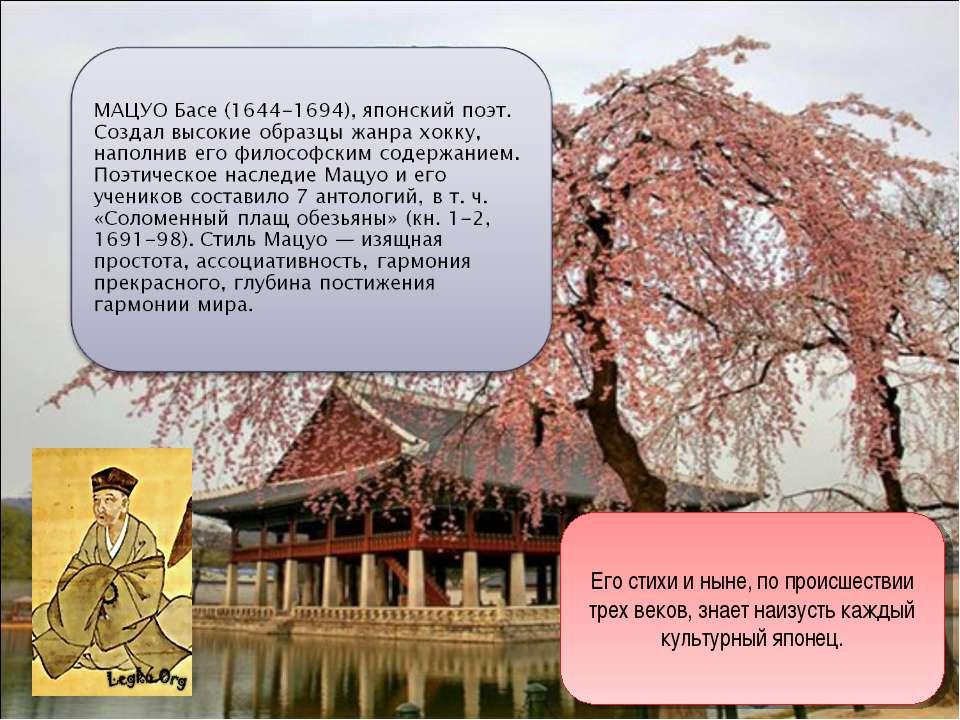 Его стихи и ныне, по происшествии трех веков, знает наизусть каждый культурны...