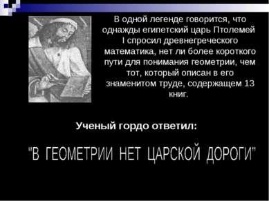 В одной легенде говорится, что однажды египетский царь Птолемей I спросил дре...