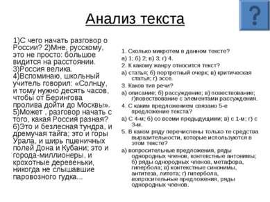 Анализ текста 1)С чего начать разговор о России? 2)Мне, русскому, это не прос...