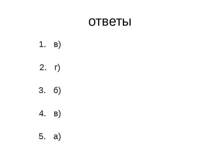 ответы в) г) б) в) а)