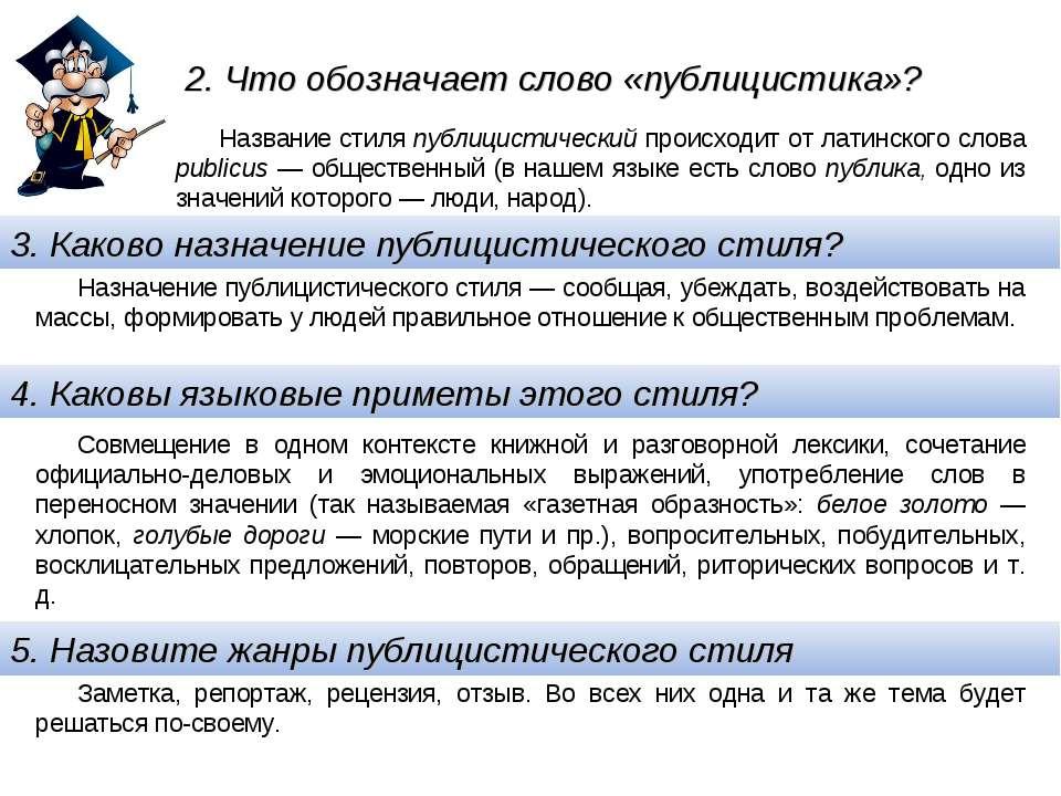 3. Каково назначение публицистического стиля? Назначение публицистического ст...