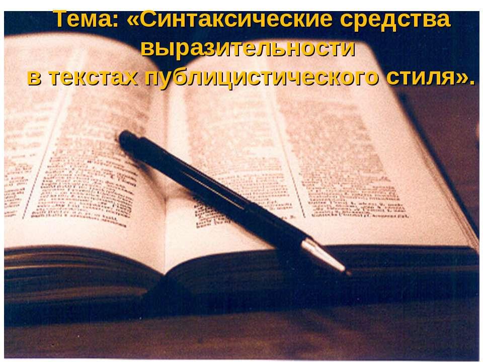 Тема: «Синтаксические средства выразительности в текстах публицистического ст...