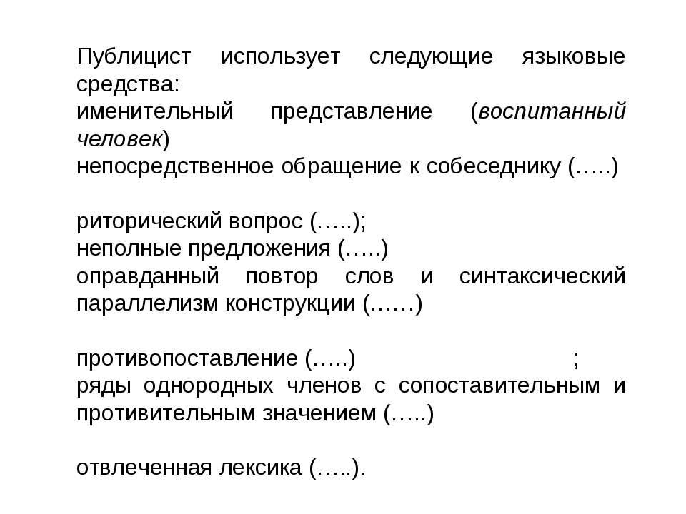 Публицист использует следующие языковые средства: именительный представление ...