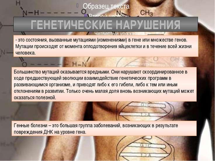 ГЕНЕТИЧЕСКИЕ НАРУШЕНИЯ - это состояния, вызванные мутациями (изменениями) в г...