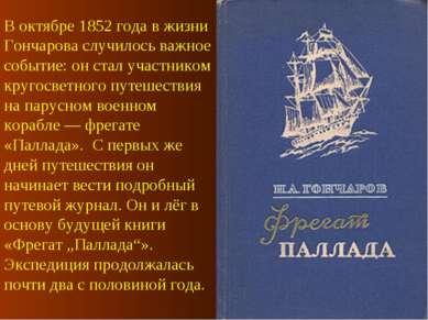 В октябре 1852 года в жизни Гончарова случилось важное событие: он стал участ...