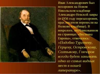 Иван Александрович был похоронен на Новом Никольском кладбище Александро-Невс...