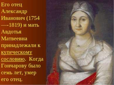 Его отец Александр Иванович (1754—-1819) и мать Авдотья Матвеевна принадлежал...