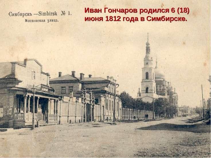 Иван Гончаров родился 6 (18) июня 1812 года в Симбирске.