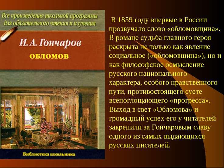 В 1859 году впервые в России прозвучало слово «обломовщина». В романе судьба ...