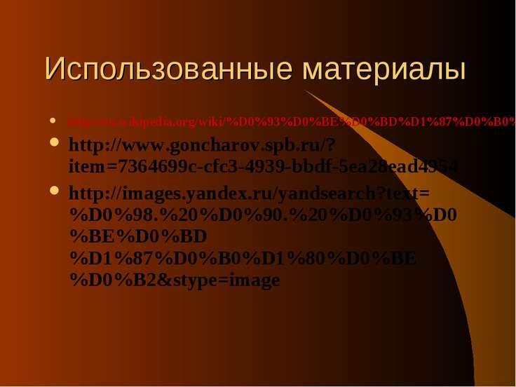 Использованные материалы http://ru.wikipedia.org/wiki/%D0%93%D0%BE%D0%BD%D1%8...