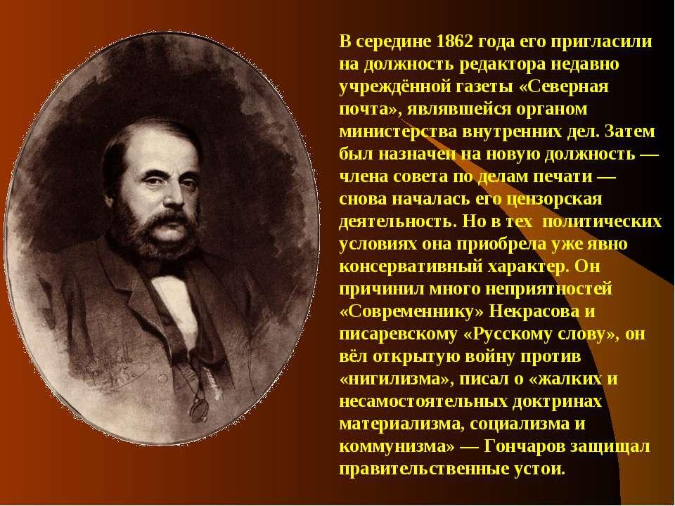 В середине 1862 года его пригласили на должность редактора недавно учреждённо...