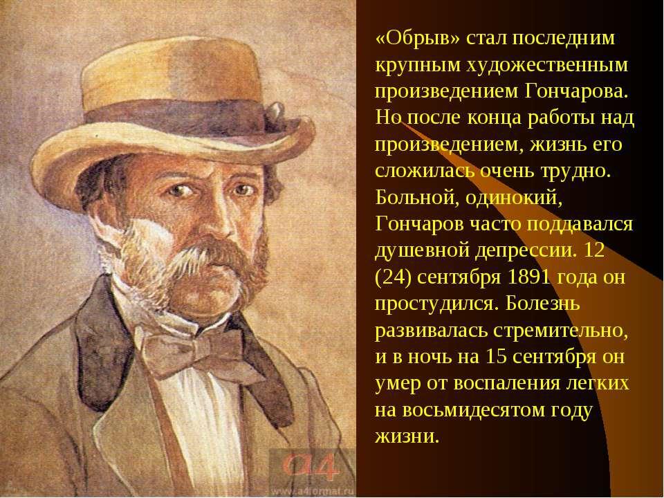 «Обрыв» стал последним крупным художественным произведением Гончарова. Но пос...