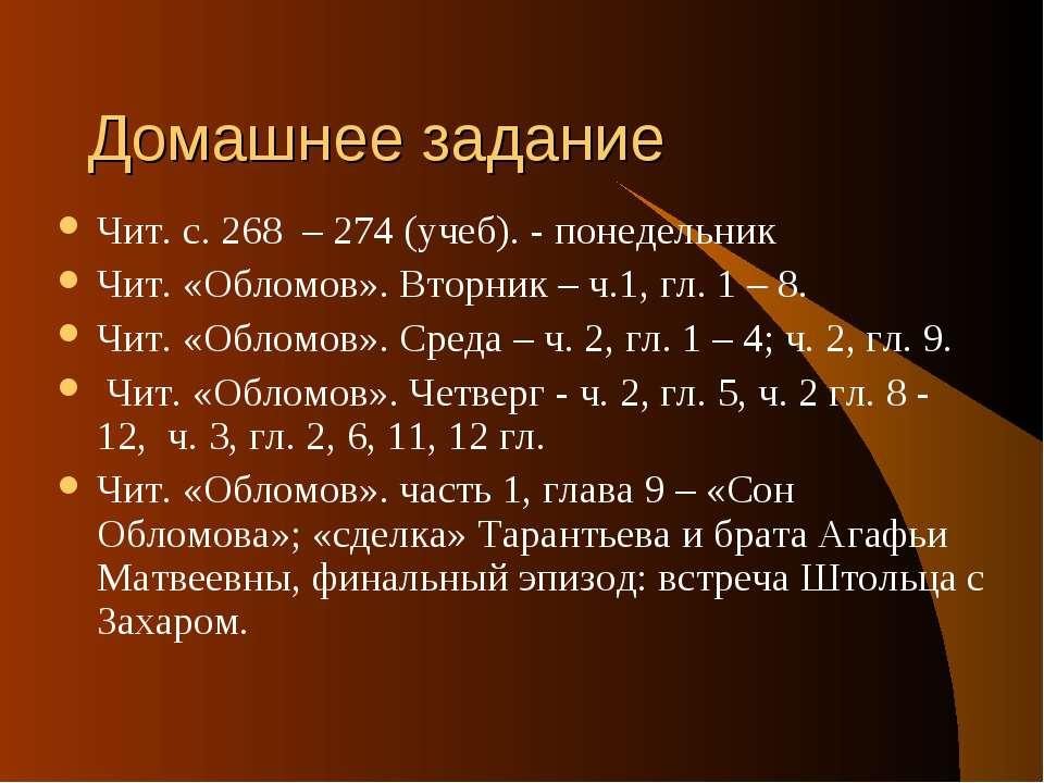 Домашнее задание Чит. с. 268 – 274 (учеб). - понедельник Чит. «Обломов». Втор...