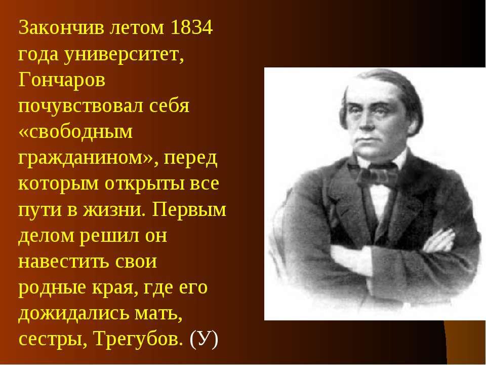 Закончив летом 1834 года университет, Гончаров почувствовал себя «свободным г...