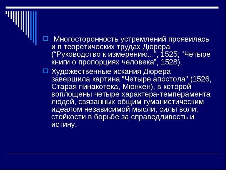 """Многосторонность устремлений проявилась и в теоретических трудах Дюрера (""""Рук..."""