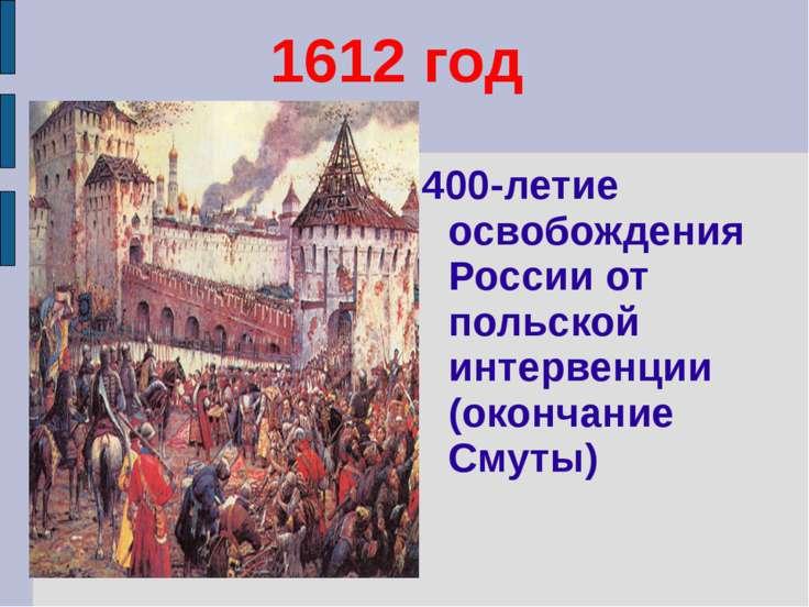 1612 год 400-летие освобождения России от польской интервенции (окончание Смуты)