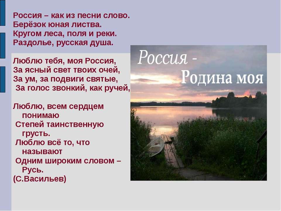 Россия – как из песни слово. Берёзок юная листва. Кругом леса, поля и реки. Р...