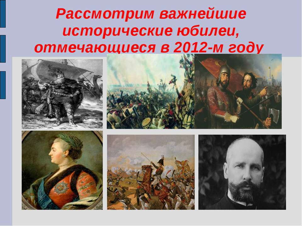 Рассмотрим важнейшие исторические юбилеи, отмечающиеся в 2012-м году