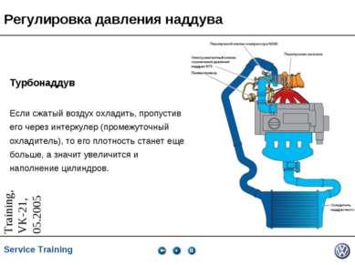 Регулировка давления наддува Турбонаддув Если сжатый воздух охладить, пропуст...