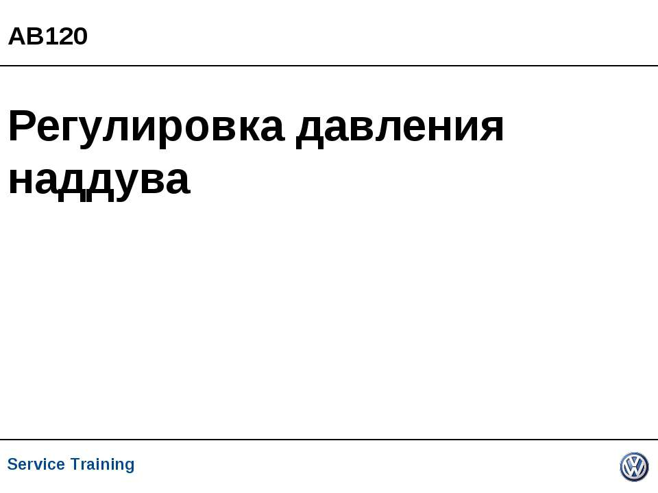 Регулировка давления наддува АВ120 Service Training