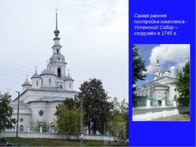 Самая ранняя постройка комплекса - Успенский Собор – сооружён в 1745 г.
