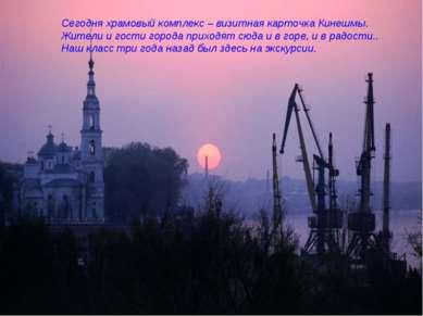 Сегодня храмовый комплекс – визитная карточка Кинешмы. Жители и гости города ...