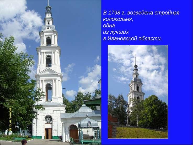 В 1798 г. возведена стройная колокольня, одна из лучших в Ивановской области.
