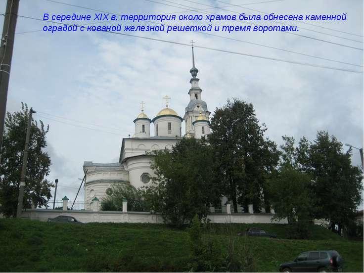 В середине XIX в. территория около храмов была обнесена каменной оградой с ко...