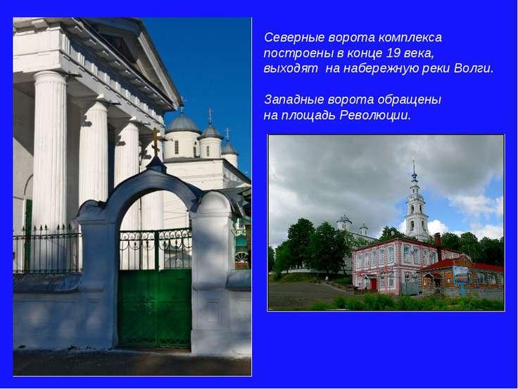 Северные ворота комплекса построены в конце 19 века, выходят на набережную ре...
