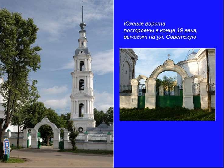 Южные ворота построены в конце 19 века, выходят на ул. Советскую.