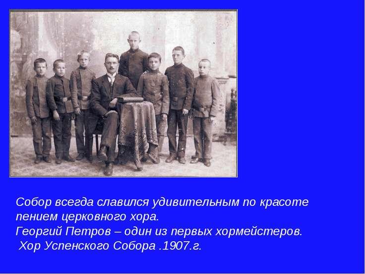 Собор всегда славился удивительным по красоте пением церковного хора. Георгий...