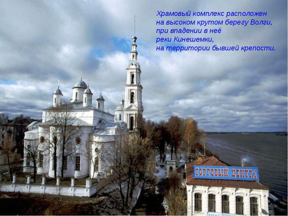 Храмовый комплекс расположен на высоком крутом берегу Волги, при впадении в н...