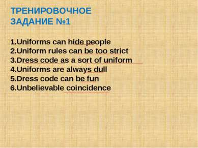 ТРЕНИРОВОЧНОЕ ЗАДАНИЕ №1 Uniforms can hide people Uniform rules can be too st...